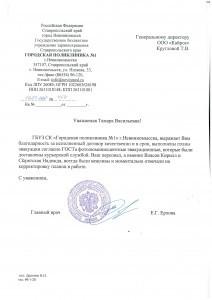 ОТзыв от Ставрополя Поликлиника 1 (pdf.io)