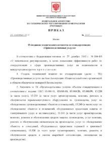 Сертификаты НСОПБ