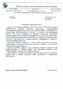 отзыв Поволжье аккредитация