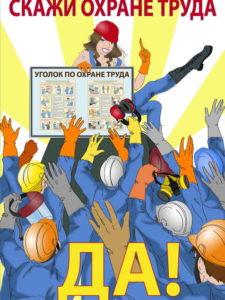 обучение охране труда